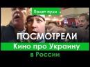 В Москве пытались показать фильм про Украину! Россия 2017