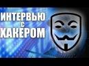 Интервью с хакером из Даркнета — о Wi Fi в метро и заклеенных веб камерах