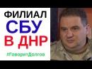 Второй человек в ДНР оказался агентом СБУ