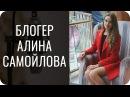 Блогер Алина Самойлова. ИЛЭ Дон Кихот. Соционика