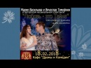 СПЕКТАКЛЬ ВЯЧЕСЛАВА ТИМОФЕЕВА и МАРИИ ВАСИЛЬЕВОЙ ЛЮБОВЬ - ЭТО ТАЙНА (проморолик)
