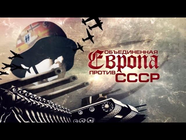 Кто в о евал про тив СССР в 1941 году Шокирующие факты историков Документальный