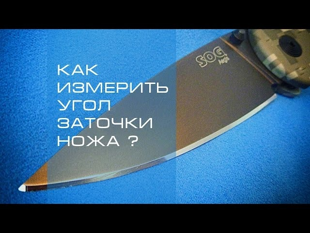 Как измерить угол заточки ножа   How to measure the angle of the knife sharpening