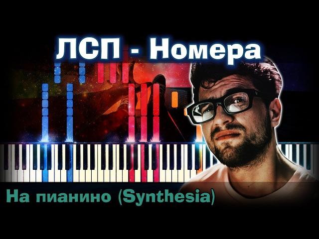 ЛСП - Номера |На пианино | Synthesia разбор| Как играть?| Instrumental Караоке Ноты