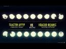 75 кг - Галстян Артур «Ермак» г.Семилуки VS Квасов Феликс «Золотые перчатки»