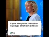 Мария Захарова о «Новичке» и цензуре в Великобритании