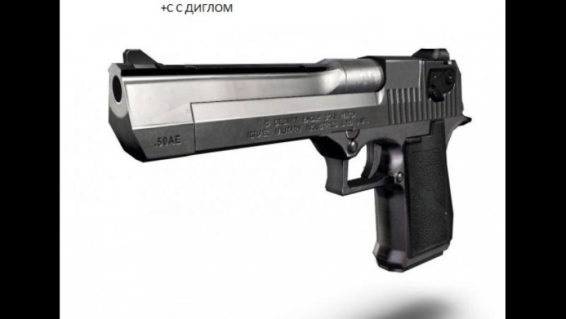 Хорошее владения оружием (С)