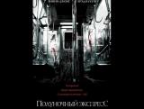 Полуночный экспресс(2008)ужасы, триллер, детектив