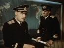 Тайна двух океанов. 2-я серия 1955