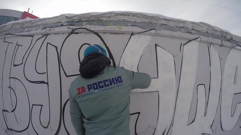 Омск граффити