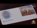 В МВД России прошла торжественная церемония гашения почтовой марки, посвященной 300-летию российской полиции