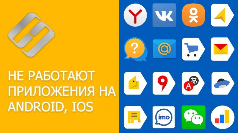 Не работают приложения ВКонтакте, Одноклассники, Яндекс, Почта, Карты, Навигатор, Диск, Mail ru 🌐🚫📱