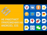 Не работают приложения ВКонтакте, Одноклассники, Яндекс, Почта, Карты, Навигатор, Диск, Mail ru ???