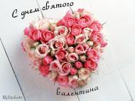 С днем святого валентина!)