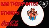 Как получить стикеры Coca-Cola 2018
