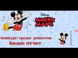 VIDEO HD ОТЧЁТ стикеры мики маус 3.03.18