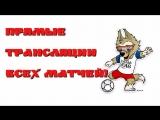 чемпионат мира по футболу 2018 в HARAT'S PUB ОРСК