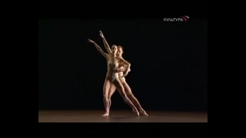 Балет Иржи Килиана Маленькая смерть 2.mp4