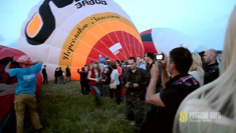 Воздушная фиеста_ _Русский Парк_ г.Переславль-Залесский Фестиваль воздухоплавателей