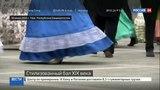 Новости на Россия 24  •  Уфа стала бальным залом XIX века