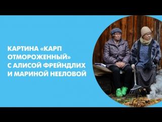 Картина «Карп отмороженный» с Алисой Фрейндлих и Мариной Нееловой