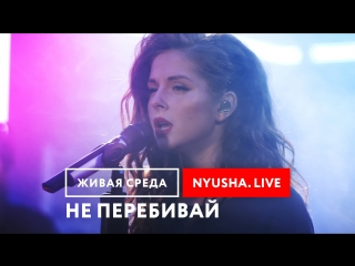 NYUSHA -