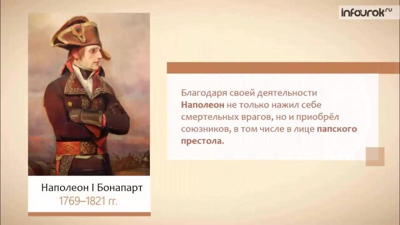 от республики к империи Наполеона 1