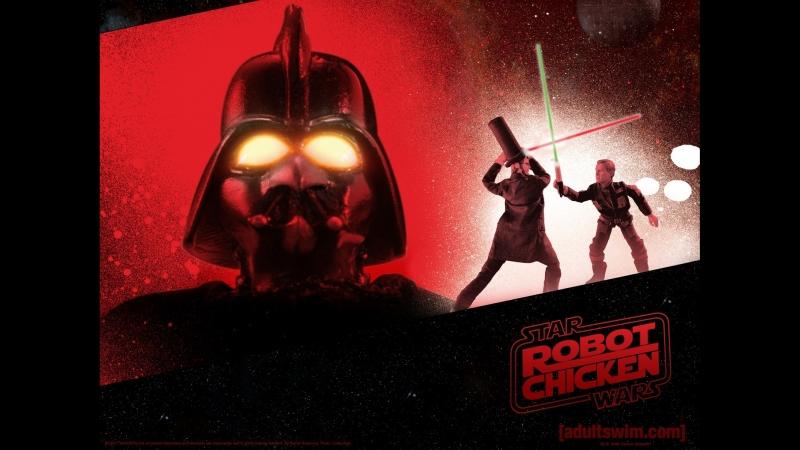 Робоцып Звёздные войны Эпизод I 2007 Robot Chicken Star Wars
