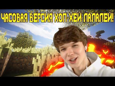 ЧАСОВАЯ ВЕРСИЯ ХОП-ХЕЙ ЛАЛАЛЕЙ