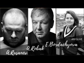 Актер Александр Робак, директор кинорынка Екатерина Бордачёва, кинообозреватель Андрей Русанов