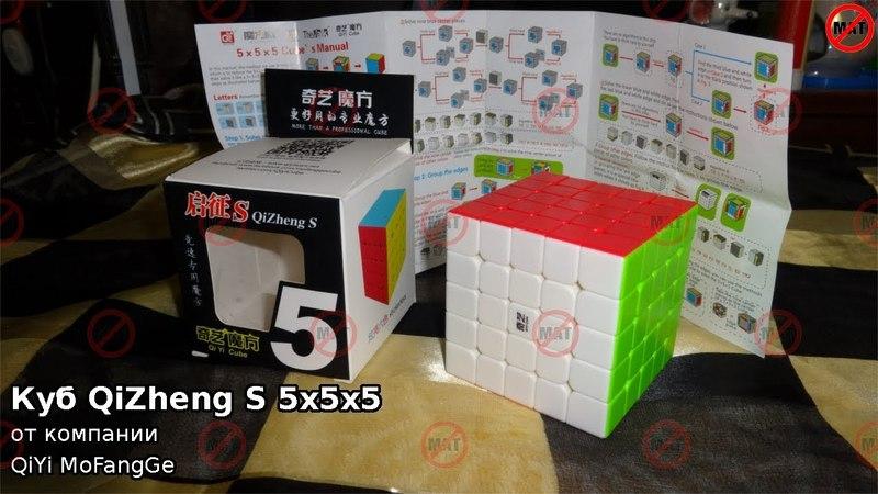 Куб QiZheng S 5x5x5 от компании QiYi MoFangGe