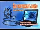 Как монтировать видео Киностудия Windows Live Мастер класс от Натальи Шадриной