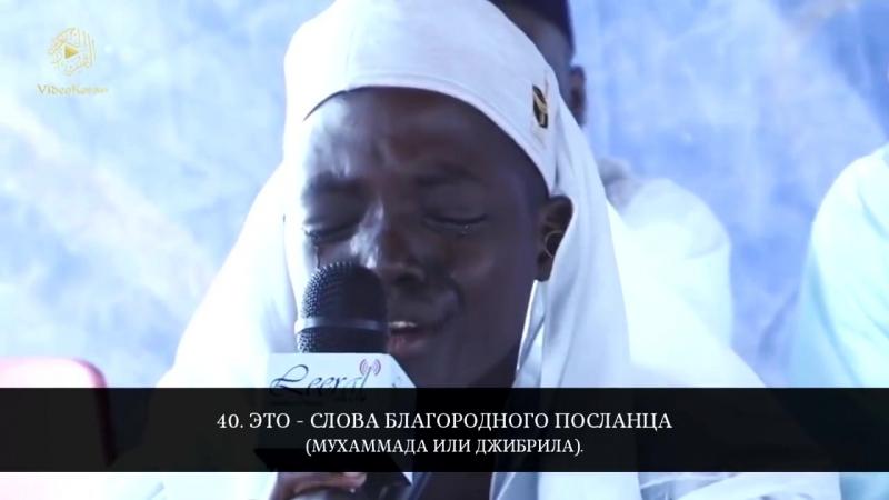 Сенегальский мальчик читает Коран