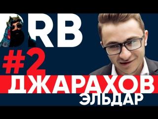 Big Russian Boss Show #2 - Эльдар Джарахов