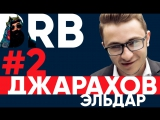 Big Russian Boss Show #2 - Эльдар Джарахов
