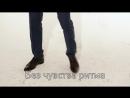 Как танцуют мужчины - 27 типов танцев в клубе (720p).mp4