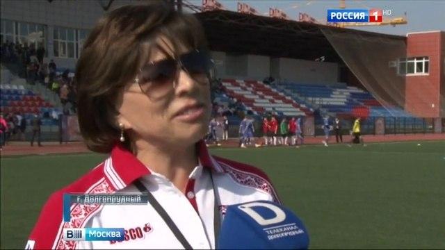 Вести-Москва • В Подмосковье завершился первый Всероссийский фестиваль дворового спорта