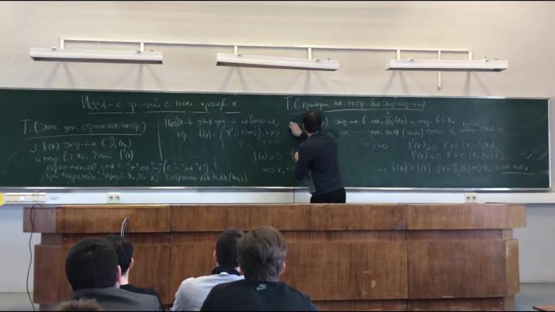 Матан лекция 9.01.2018 Лепский Александр Евгеньевич