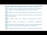 Иван Ященко рассказывает, как подготовиться к ЕГЭ-2018 по математике