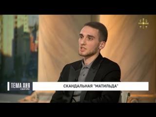 Александр Порожняков о реакции Минкульта на критику Матильды