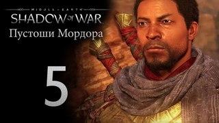 Middle-Earth: Shadow of War - DLC Пустоши Мордора - прохождение игры на русском [#5] | PC