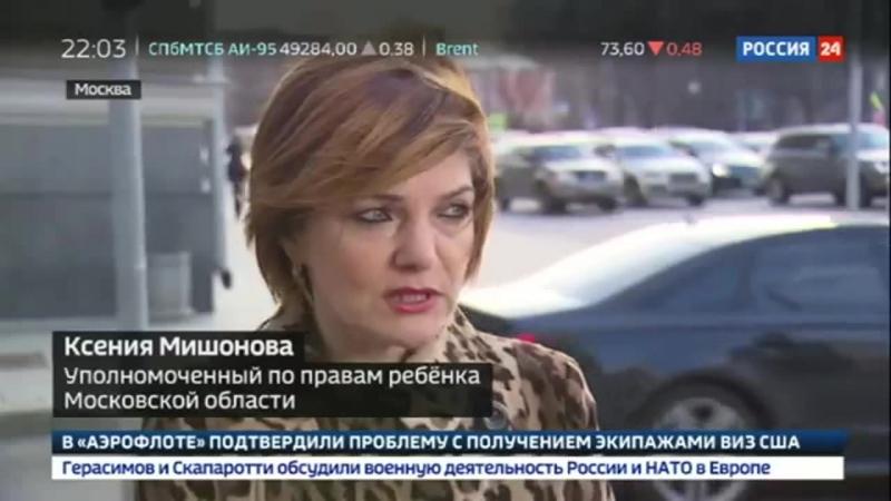 Россия 24 Органы опеки предложили женщине инвалиду помочь устроить детей в детдом Россия 24