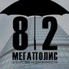 МЕГАПОЛИС812