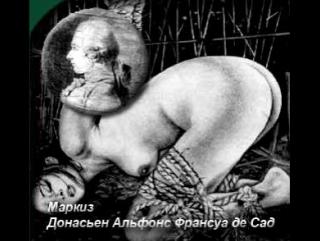 ИНТЕРЕСНЫЕ ЛИЧНОСТИ _ МАРКИЗ ДЕ САД .