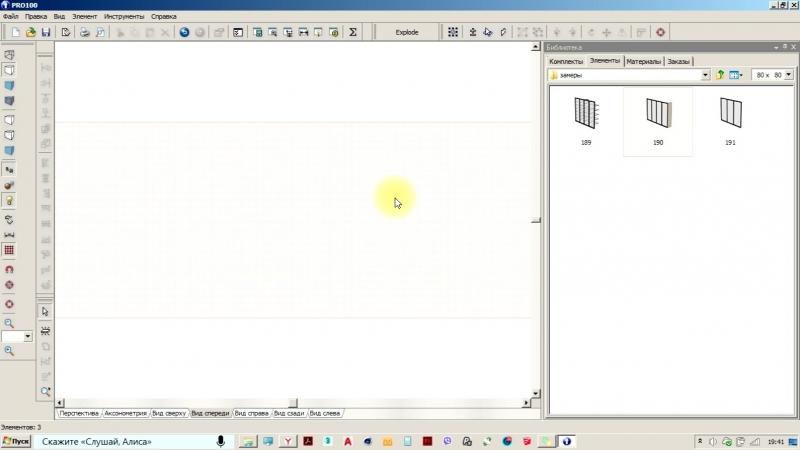 отключени OpenGL в pro100