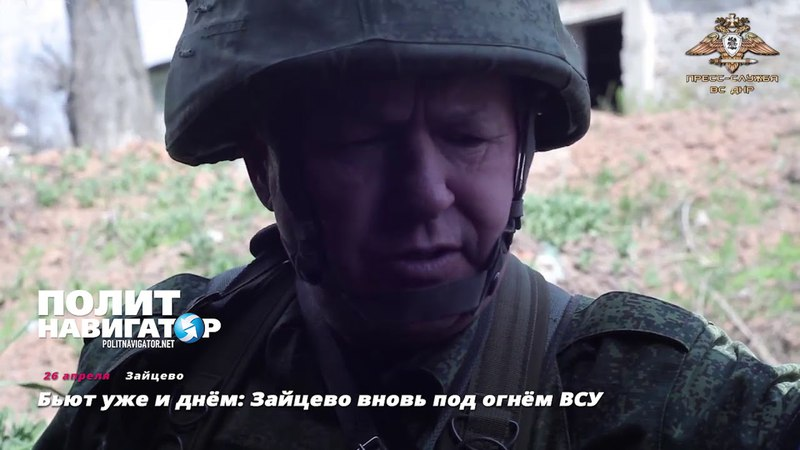 Бьют уже и днём Зайцево вновь под огнём ВСУ