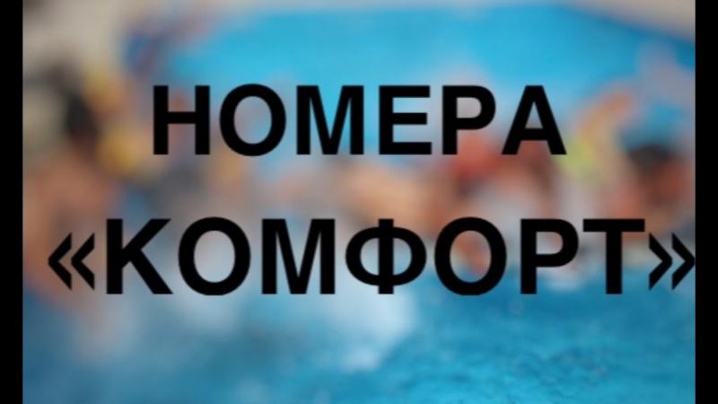 Номера Комфорт Гостевой дом Семейный (Поповка, Крым)