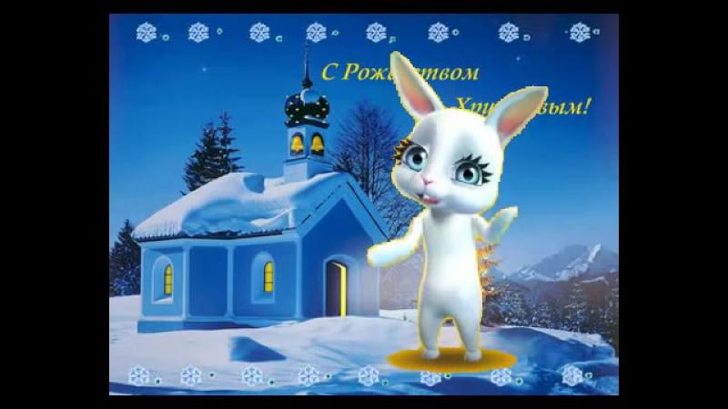 Зайка ZOOBE -Поздравление с Рождеством Христовым--[save4.net].mp4
