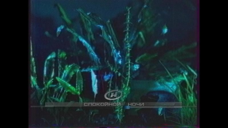РАРИТЕТ! Конец эфира (ОНТ, 06.07.2003) Конец Крылья-2003 заставка Спокойной ночи Часы ГЦП