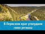 В Пермском крае утвердили гимн региона